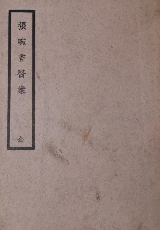张畹香医案