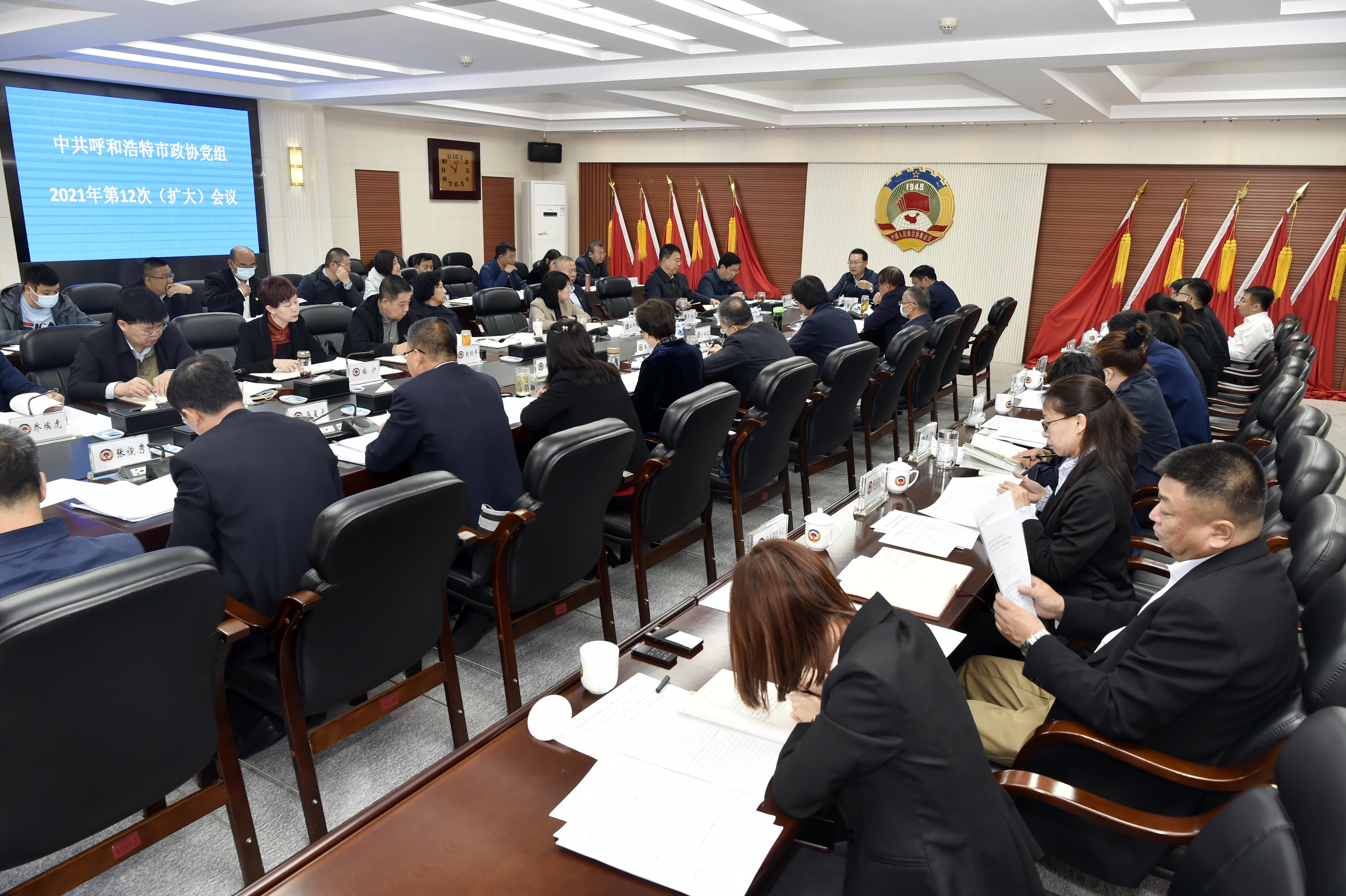 市政协党组2021年第12次(扩大)会议召开李炯主持