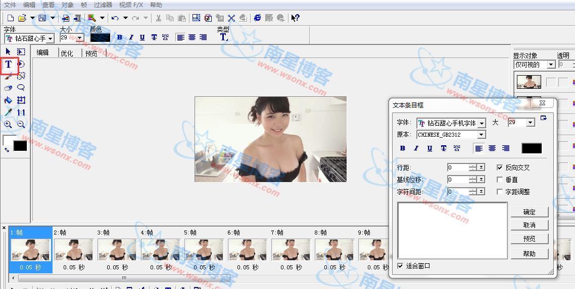 教你怎么用Ulead GIF Animator缩小GIF图片尺寸和添加水印