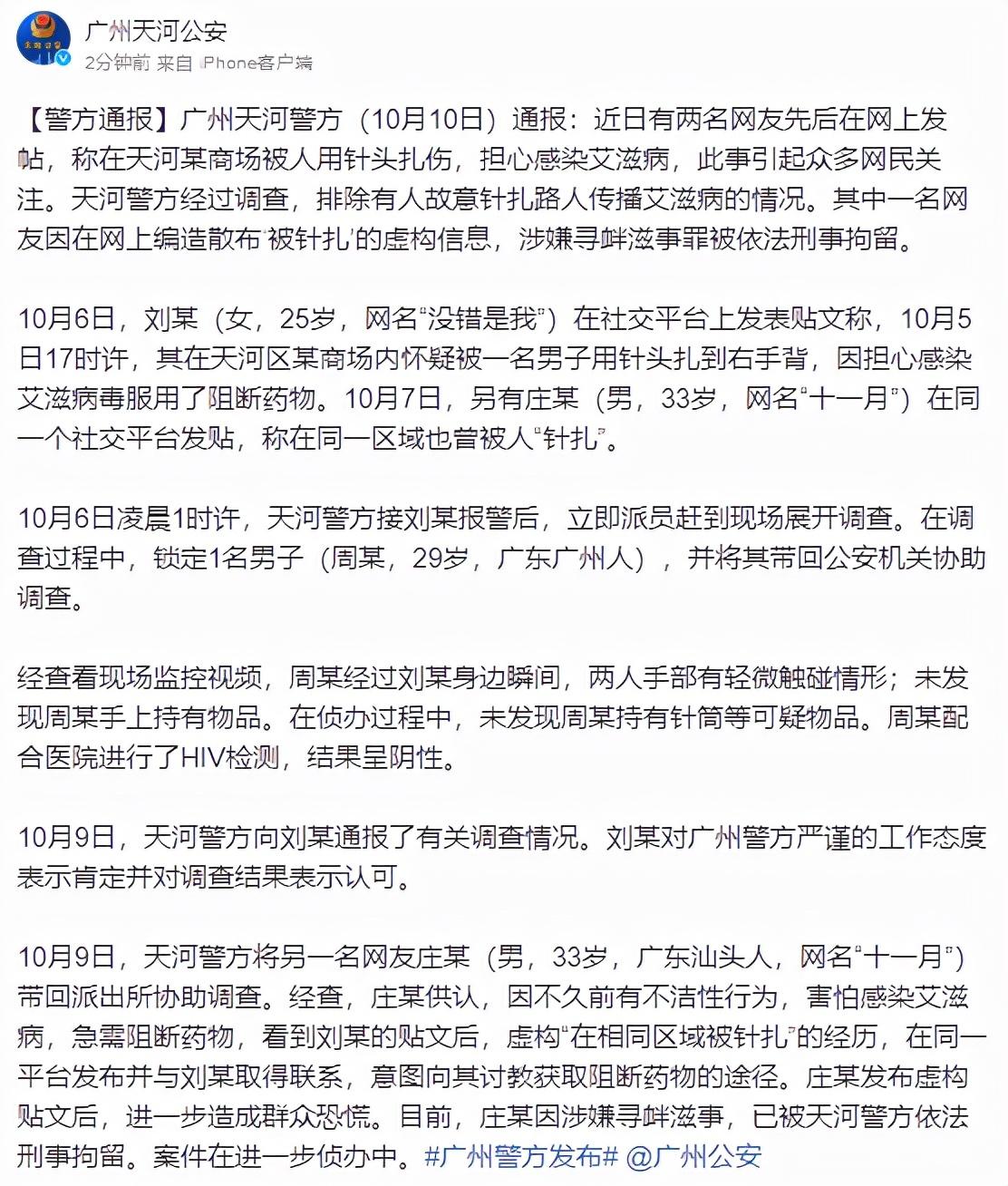 网友称疑遭恶意扎针后服用艾滋病阻断药,广州警方:排除有人故意传播艾滋病情况