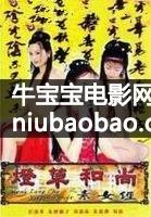 灯草和尚之素女经影片剧照1