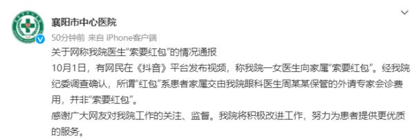 湖北襄阳一医生被指索要红包,医院:系外请专家会诊费用