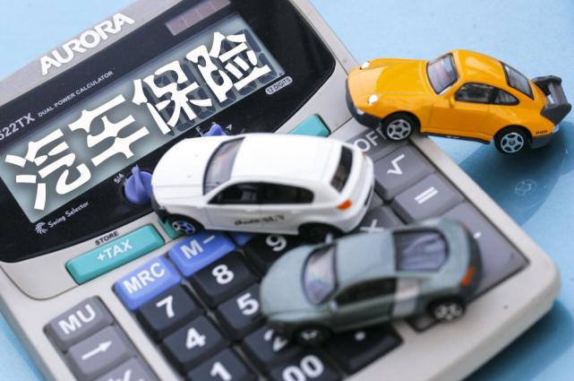 车主须知|三者险能保护到你什么?买多少钱才是最合适?