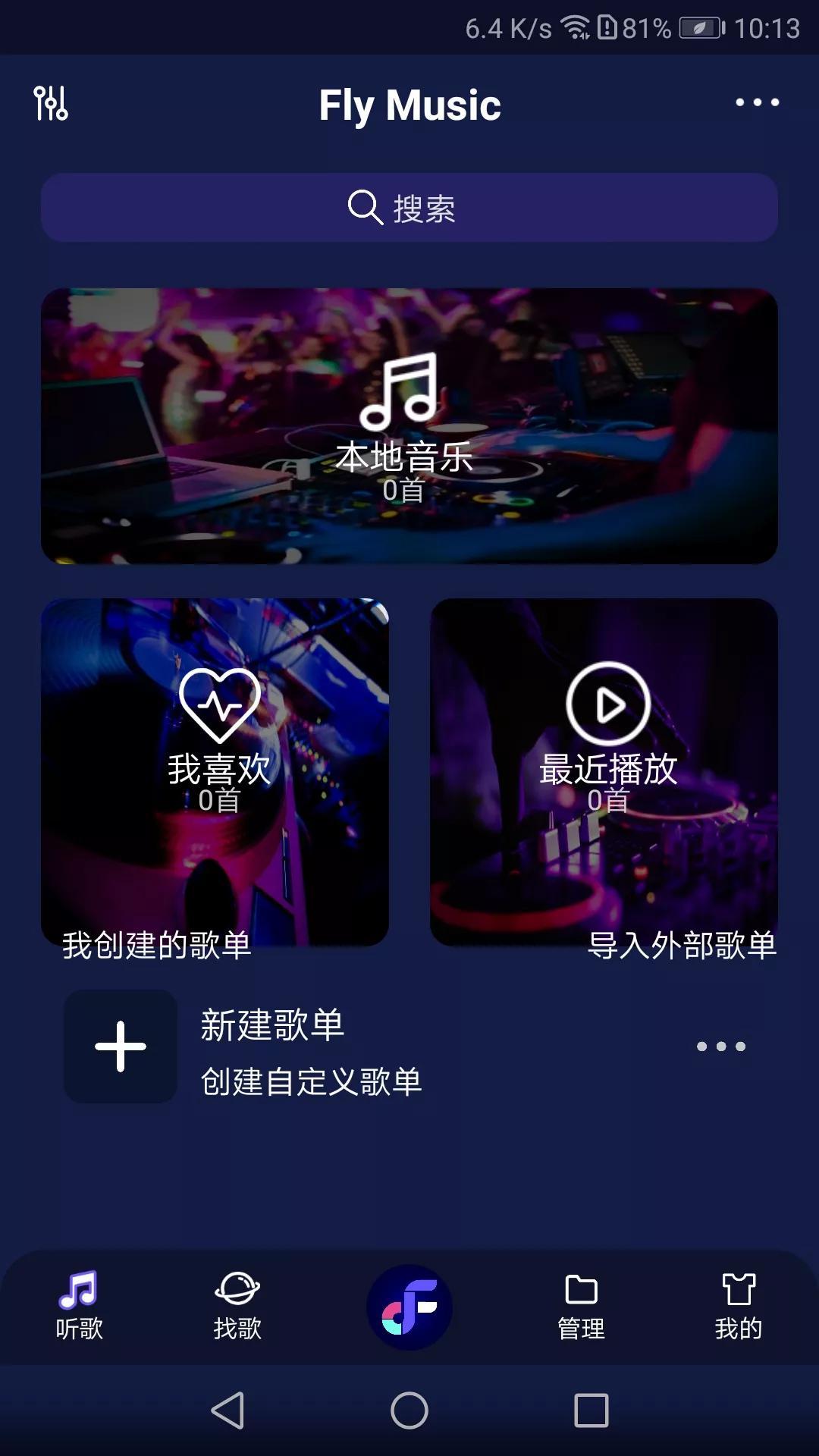 什么音乐播放器听歌免费(排名第一的音乐播放器)插图(4)