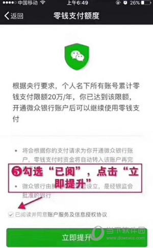 微信零钱10万20万限额怎么解除 转账支付提额升级到50万方法