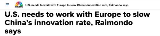 """美商务部长声称要联合盟友对华施压,还要与欧洲合作""""放慢中国创新速度"""""""