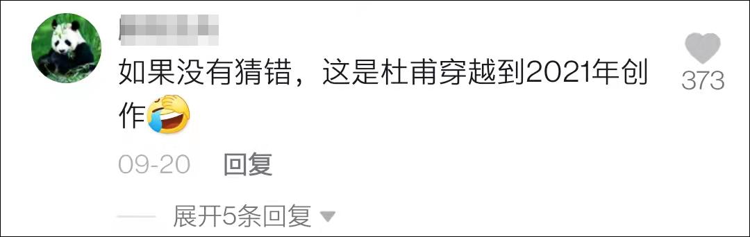 """网红诗是杜甫写的?诗圣遭""""诗词国学""""视频博主碰瓷"""