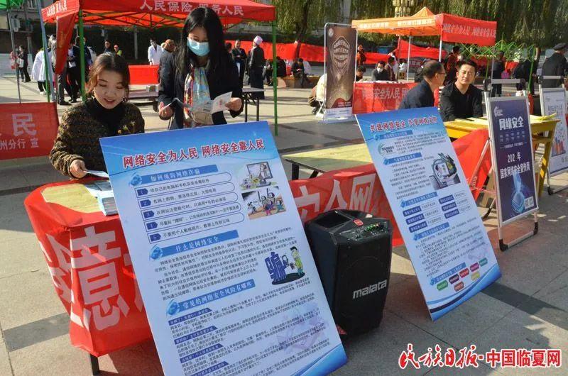 2021年国家网络安全宣传周临夏州活动启动