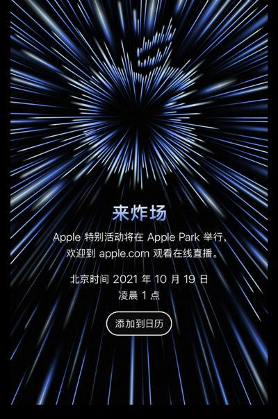 苹果将于10月18日举行新品发布会