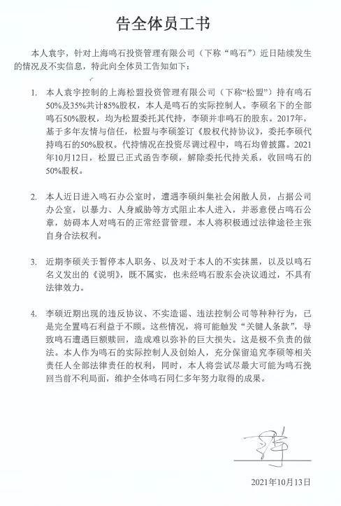 反转?百亿私募鸣石投资创始人袁宇发文,称公司被占,遭暴力威胁