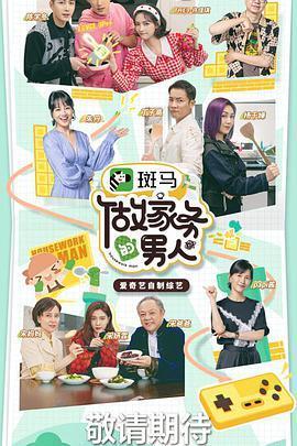 做家务的男人第三季()
