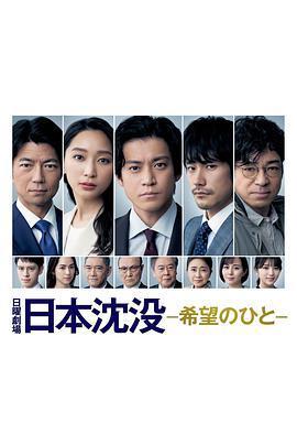 日本沉没:希望之人在线观看