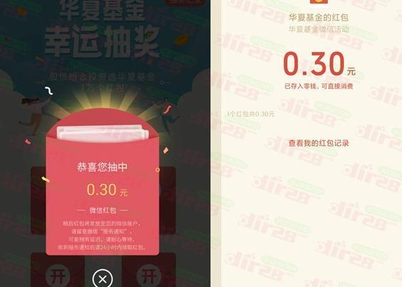 微信公众号 华夏基金 两个红包活动 亲测0.3元-刀鱼资源网 - 技术教程资源整合网_小刀娱乐网分享-第3张图片