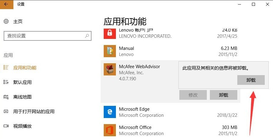 迈克菲软件老是禁止安装软件(如何解除迈克菲拦截)