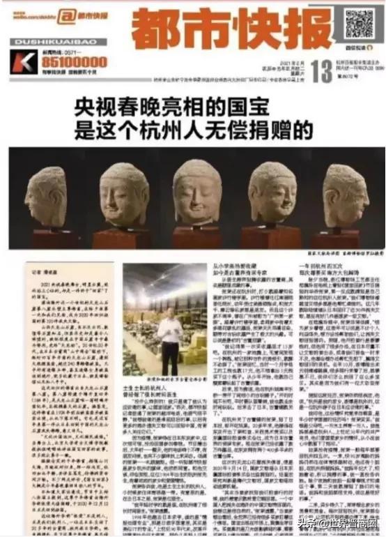 华侨收藏家张荣走了,曾因无偿捐赠天龙山佛首获太原荣誉市民称号