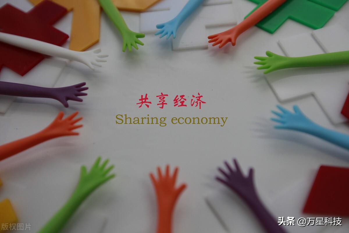 共享经济是什么(共享模式的优势)插图