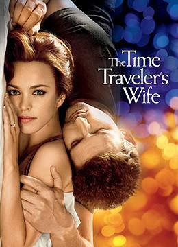 时间旅行者的妻子国语版