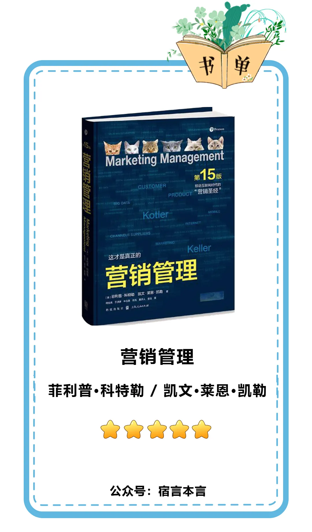 宿言:看了60多本营销书,为你推荐这6本