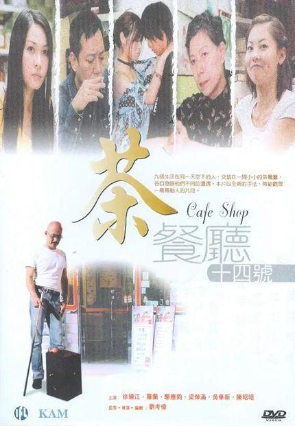 茶餐厅十四号影片剧照1