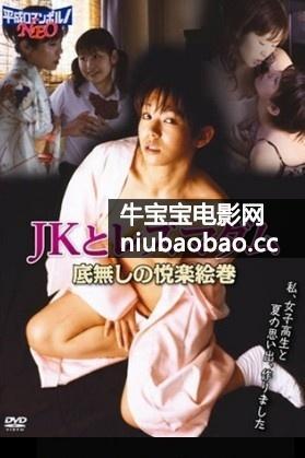 jk与女同夫人-万丈的悦乐绘卷影片剧照1