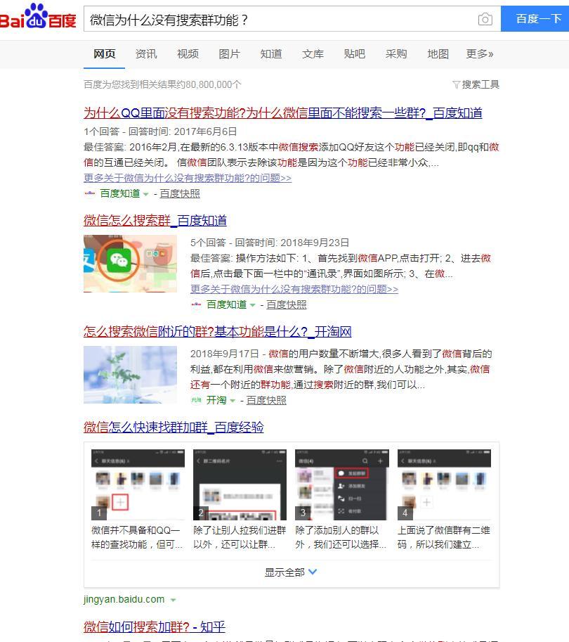 微信怎么搜索附近的群(微信能搜附近的群吗)插图(2)