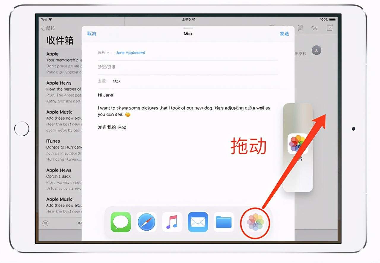 最全iPad分屏操作指南,大幅提高效率,快来学学