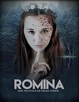罗米娜 电影海报