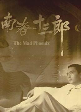 南海十三郎(1997)