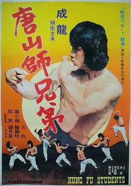 广东小老虎海报