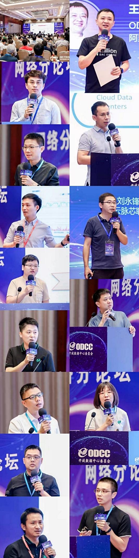 ODCC 2021开放数据中心峰会之网络分论坛