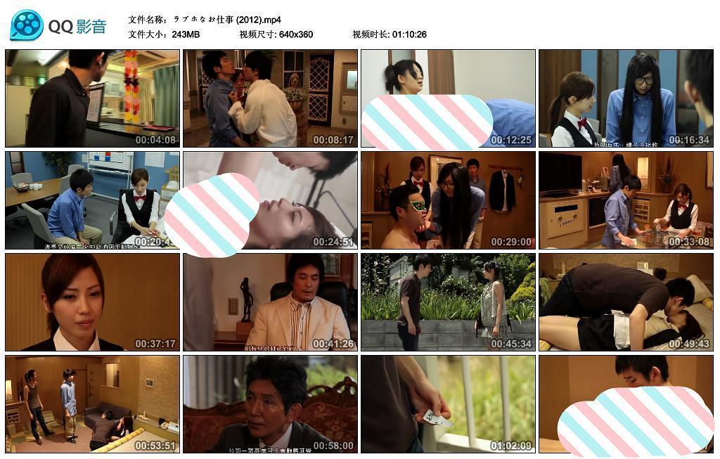 爆房有情人 日本影片剧照2