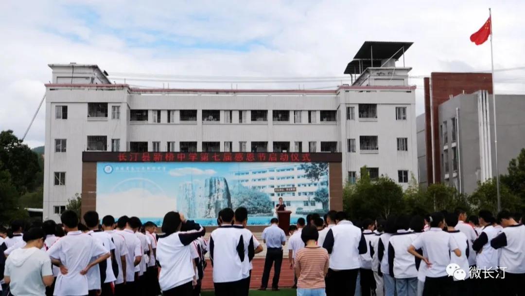 """长汀县新桥中学:""""相逢多彩新中 感恩成就梦想""""第七届感恩教育月活动启动"""