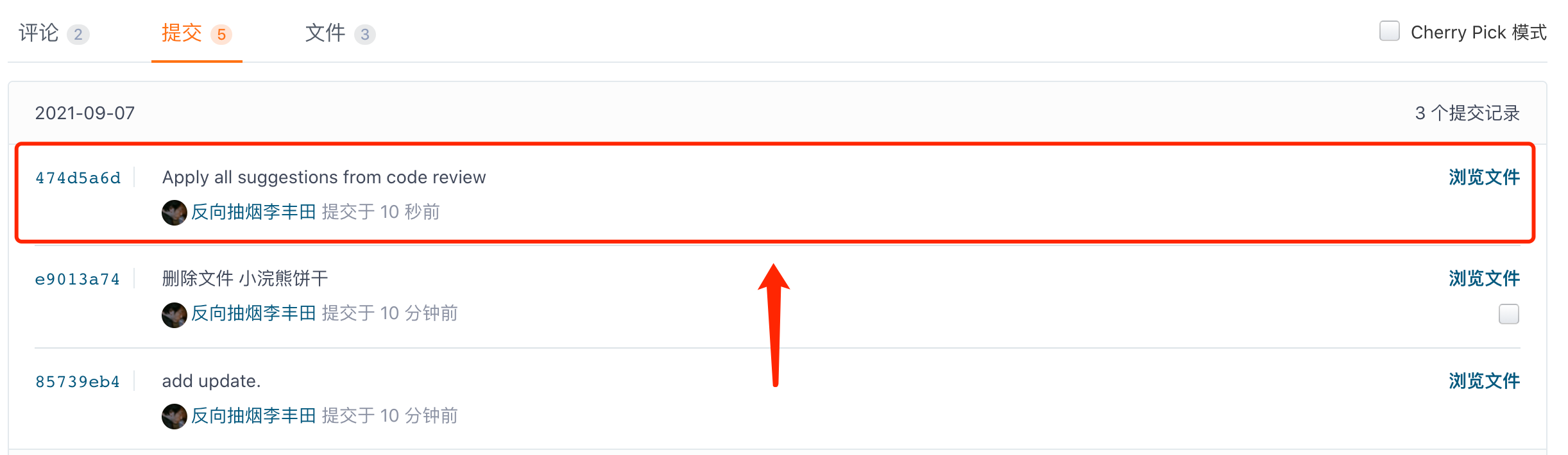 Pull Request 大进化!在Gitee审代码,体验就是如此舒畅-Gitee 官方博客