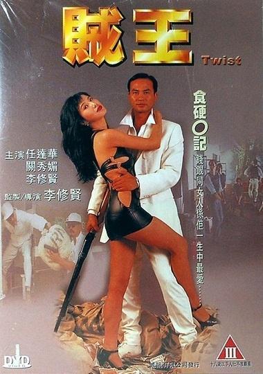 贼王影片剧照1