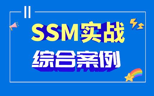 基于 SSM 框架外卖订餐系统实战课程